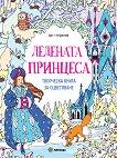 Арт терапия - творческа книга за оцветяване: Ледената принцеса - книга