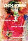 Съвременник - Списание за литература и изкуство - Брой 4/2015 г. -