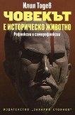 Човекът е историческо животно. Рефлексии и саморефлексии - Илия Тодев -