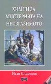 Химни за мистерията на неизразимото - Иван Симеонов -