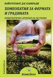 Хомеопатия за фермата и градината - Вайкунтанат дас Кавирадж -