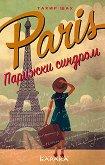 Парижки синдром - Тахир Шах -