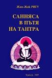 Санняса в пътя на Тантра - книга