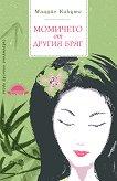 Момичето от другия бряг - Мицуйо Какута - книга