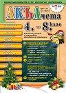 Акълчета: 4., 5., 6., 7. и 8. клас : Национално списание за подготовка и образователна информация - Брой 45 -