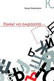 Езикът на омразата - Ненад Живановски -