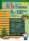 Акълчета: 9., 10., 11. и 12. клас : Национално списание за подготовка и образователна информация - Брой 45 -