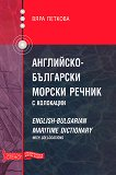 Английско-български морски речник с колокации English-Bulgarian maritime dictionary with collocations -