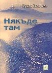 Някъде там - Румен Стоичков - книга