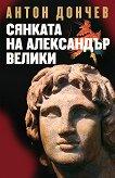 Сянката на Александър Велики - Антон Дончев -