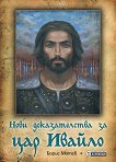 Нови доказателства за цар Ивайло - Борис Митев -