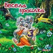 Книжка пъзел: Весела броилка - Ангелина Жекова -