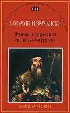 Житие и страдания грешнаго Софрония -