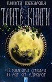Трите книги - книга 2: Билкова отвара и рог от еднорог - Венета Въжарова -