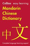 Collins Easy Learning Mandarin Chinese Dictionary - речник