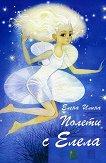 Полети с Елела - Елена Илина - книга