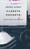 Словото - писмото - литературата - Борис Дубин -