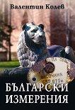 Български измерения - Валентин Колев -