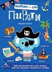 Направи си сам: Пирати - Марион Билет - книга