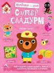 Направи си сам: Супер сладури + стикери - детска книга