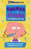 Менса за деца: Книжка с пъзели за развитие на ума - книга