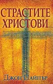 Страстите Христови - Джон Пайпър -
