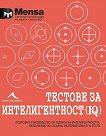 Менса: Тестове за интелигентност (IQ) - Ричард Кейтър - книга