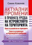 Актуални промени в правната уредба на устройството на територията - Савин Ковачев -