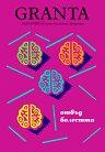 Granta България - Отвъд болестта : Списание за нова литература - Брой 6 / 2015 -