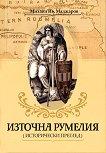 Източна Румелия (исторически преглед) - Михаил Ив. Маджаров -