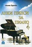 Леки пиеси за пиано - Милена Куртева -