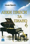 Леки пиеси за пиано -