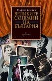 Великите сопрани на България - Марин Бончев - книга