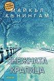 Снежната кралица - Майкъл Кънингам - книга
