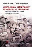 Държавна сигурност - предимство по наследство - Момчил Методиев,  Мария Дерменджиева - книга