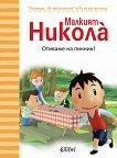 За най-малките: Аз се уча да чета : Малкият Никола: Отиваме на пикник! - Рьоне Госини, Жан-Жак Семпе -
