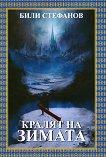 Кралят на зимата - Били Стефанов - книга