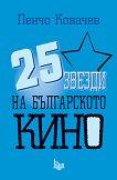 25 звезди на българското кино - Пенчо Ковачев -