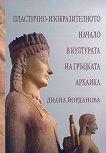 Пластично-изобразителното начало в културата на гръцката архаика - Диана Йорданова -