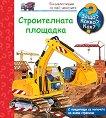 Енциклопедия за най-малките: Строителната площадка - детска книга