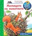 Енциклопедия за най-малките: Жилищата на животните - детска книга