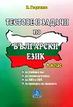 Тестове и задачи по български език за 6. клас - В. Георгиева -