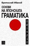 Основи на японската граматика - Братислав Иванов - помагало