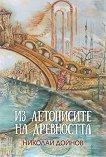 Из летописите на древността - том 1 -
