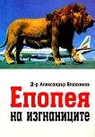 Епопея на изгнаниците - Д-р Александър Влахкинов -