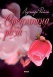 Среднощна роза - Лусинда Райли -