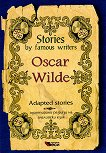 Stories by famous writers: Oscar Wilde - Adapted stories - детска книга