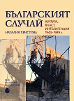 Българският случай: Култура, власт, интелигенция (1944 - 1989 г.) - Наталия Христова -
