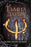 Тъмна дарба - книга 1 - Александра Бракен -