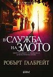 В служба на злото - Робърт Галбрейт - книга